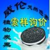 饼干天然色素 植物炭黑E153 食用色素