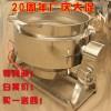 卤制品蒸煮夹层锅 酱料可倾搅拌夹层锅