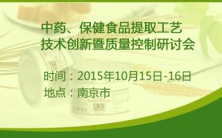 中药、保健食品提取工艺技术创新暨质量控制研讨会