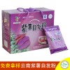 紫薯自发粉 面点 烘培原料 超市 家庭装