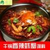 重庆渝珍香辣虾蟹调料香锅干锅底料