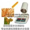 SFY系列卤素玉米快速水分测量仪