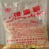 批发食品级增稠剂琼脂粉