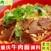 渝珍红烧牛肉面调料面条汤料佐料料包