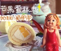 食品有意思:美厨教你做芒果蛋糕卷,味道棒棒 (118播放)