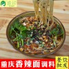 重庆小面渝珍香辣面调料自制面条汤料佐料
