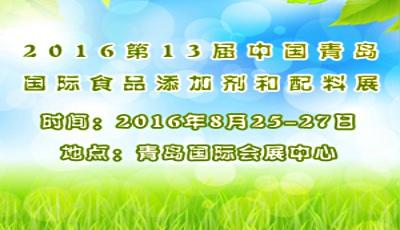 2016第13届中国青岛国际食品添加剂和配料展