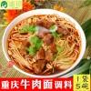 重庆小面红烧牛肉面调料面条拌面酱150g