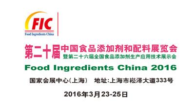 第二十届中国食品添加剂和配料展览会