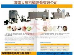 婴幼儿米粉生产设备