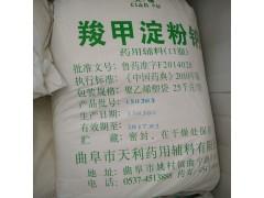 食品级 增稠剂羧甲基淀粉钠