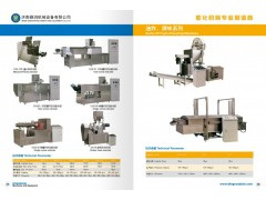 双螺杆膨化机专业制造商