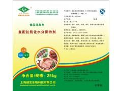 复配食品添加剂 复配抗氧化水分保持剂
