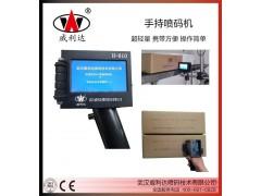手持机打码机武汉喷码机厂家生产纸箱喷码机惠普喷头不堵塞
