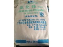 【厂家批发】食品级氯化镁 豆腐专用 一级品质