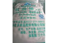 厂家直供食品级硫酸钠(元明粉)