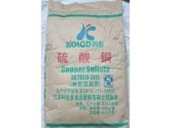 食品级硫酸铜厂家 五水硫酸铜厂家江苏