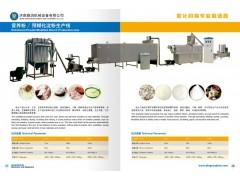 全自动营养婴幼儿米粉生产线