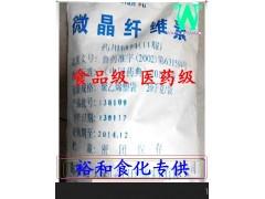 微晶纤维素价格 食品级微晶纤维素