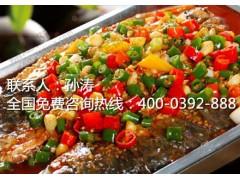 诸葛烤鱼技术培训|巫山烤鱼技术培训|万州烤鱼技术培训