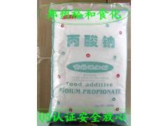 丙酸钠价格 食品级丙酸钠