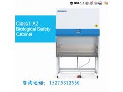 博科生物安全柜BSC-1500IIB2-X厂家全国直销
