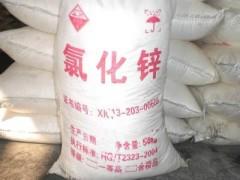 食品级氯化锌  氯化锌价格    氯化锌生产厂家