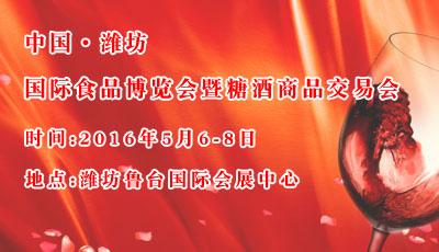山东(潍坊)国际食品博览会暨糖酒商品交易会