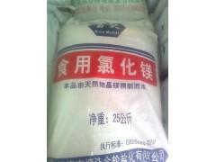 氯化镁生产厂家 食品级氯化镁 食用氯化镁
