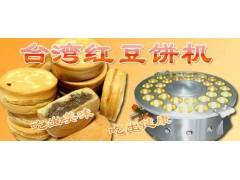 做红豆饼的机器价格