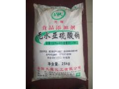 食品级无水亚硫酸钠生产厂家