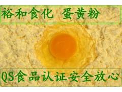 蛋黄粉价格 食品级蛋黄粉