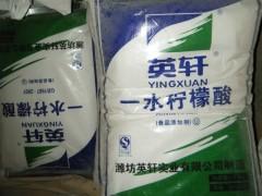 柠檬酸生产厂家 大量供应食品级一水柠檬酸