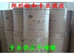 牛磺酸价格 食品级牛磺酸
