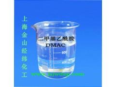 DMAC溶剂(N,N-二甲基乙酰胺)