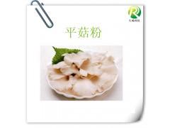 平菇粉 平菇提取物供应