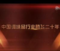 中国调味品协会成立20周年行业篇 (40播放)
