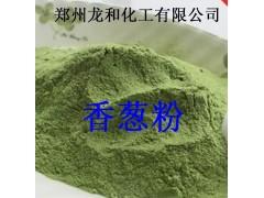 天然香葱粉 不含任何添加剂成分香葱粉/片
