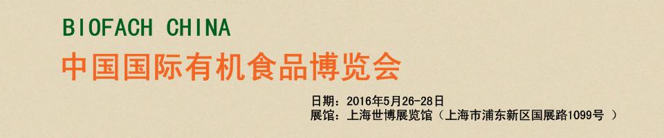 中国国际有机食品博览会(BIOFACH CHINA)
