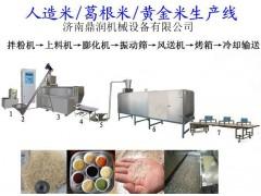 全不锈钢营养强化米生产设备