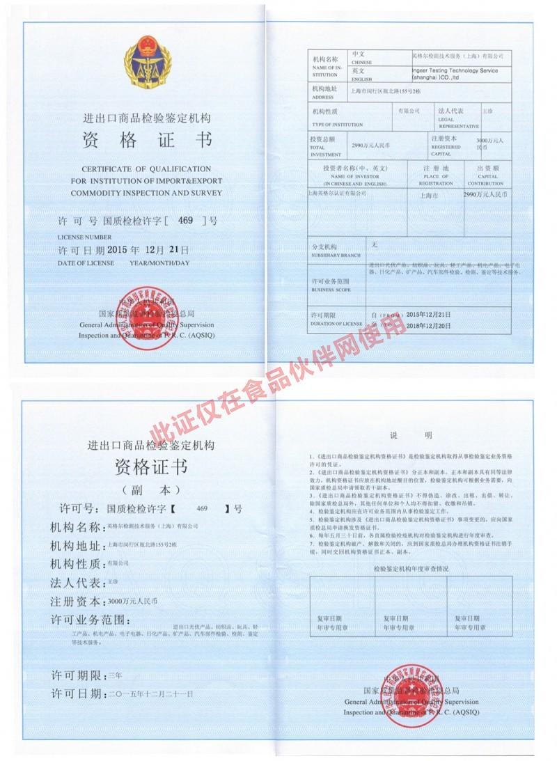 ICAS进出口商品检验鉴定机构资格证书