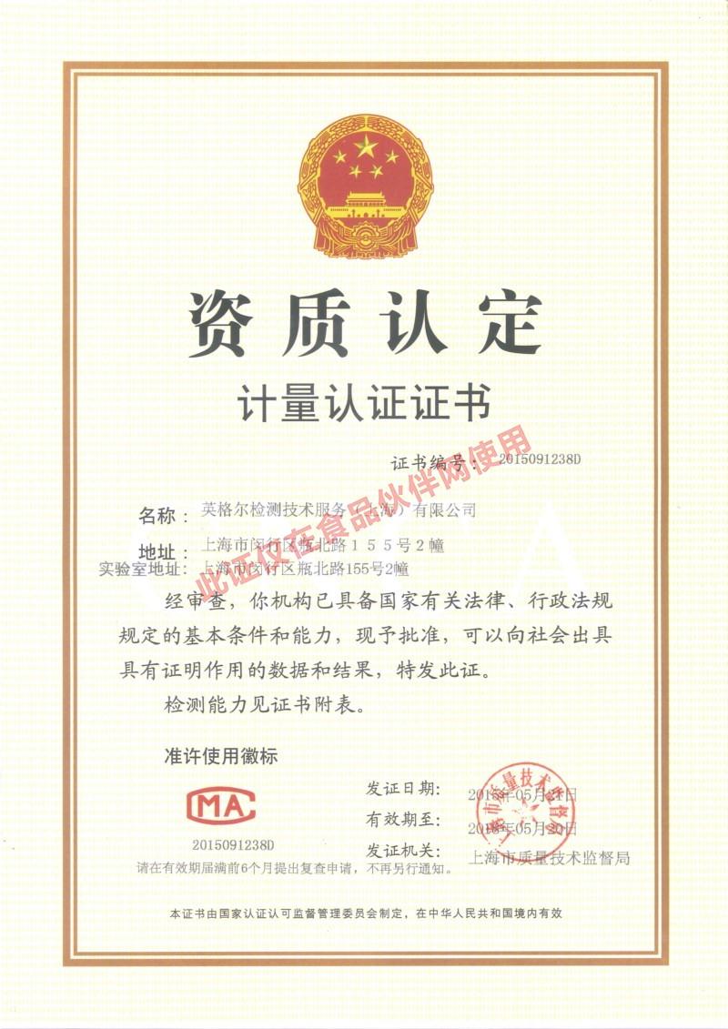 ICAS资质认定计量认证证书(CMA)