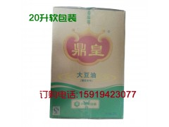 鼎皇大豆油20L软包装 餐饮专用