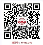 2016第十四届中国国际肉类工业展览会