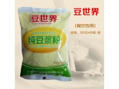 豆世界纯豆浆粉 速溶纯豆浆粉320克 餐饮专用