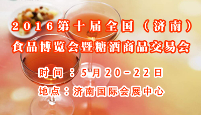 2016第十届全国(济南)食品博览会暨糖酒商品交易会