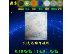 30克厂家直供硅胶干燥剂 无纺布防潮珠 干燥剂