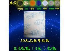 50克厂家直供硅胶干燥剂 无纺布防潮珠 干燥剂