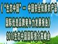 """《""""生态中国""""——中国安全优质农产品国际优选品牌竞争力发展报告》发布会暨""""2016生态中国国际推介高峰会"""""""