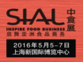 2016 SIAL China中国国际食品和饮料展览会